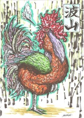 Басан. Рисунок Сёты Котакэ