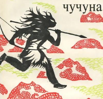"""Чучуна с обложки книги И.С.Гурвича """"Таинственный чучуна"""""""