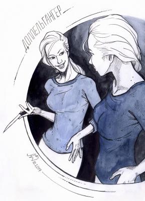 Доппельгангер. Иллюстрация Andy Wendigo (O-Zimina)