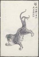 """Хуань. Цветная перерисовка иллюстрации """"Каталога гор и морей"""", период династии Цин"""