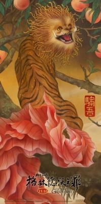 """Зуву. Китайский постер фильма """"Фантастические твари: Преступления Грин-де-Вальда"""" от художника Чжан Чуня"""