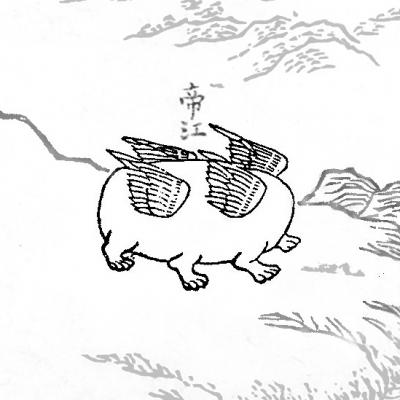 "Ди-цзян. Иллюстрация из ""Каталога гор и морей"""