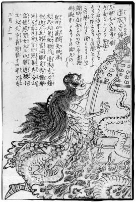 Киё-химэ. Иллюстрация Ториямы Сэкиэна