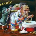 Дамавiк. Рисунок А.Бушкина