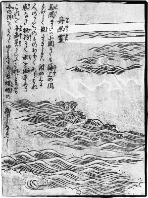 Фуна-юрэй. Иллюстрация Ториямы Сэкиэна