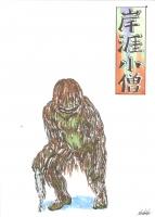 Ганги-кодзо. Рисунок Сёта Котакэ