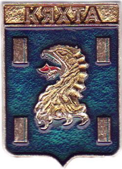 Голова дракона на гербе бурятского города Кяхта (значок)