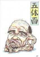 Готаймэн. Рисунок Сёта Котакэ