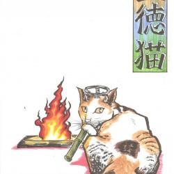 Готоку-нэко. Автор рисунка Сёта Котакэ