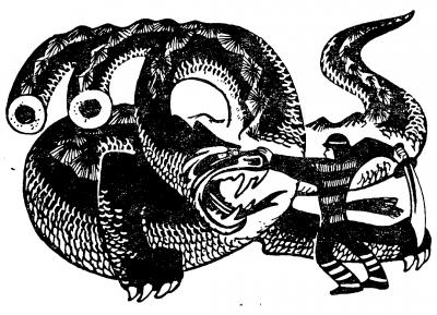 Гундыр. Иллюстрация Аркадия Мошева