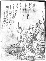 Хака-но хи. Иллюстрация Ториямы Сэкиэна
