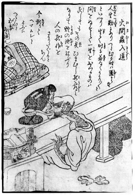 Химамуси-нюдо. Иллюстрация Ториямы Сэкиена