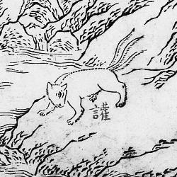 """Хуань. Иллюстрация из """"Каталога гор и морей"""""""