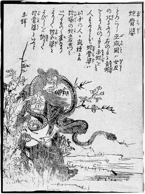 Дзякоцу-баба. Иллюстрация Ториямы Сэкиэна
