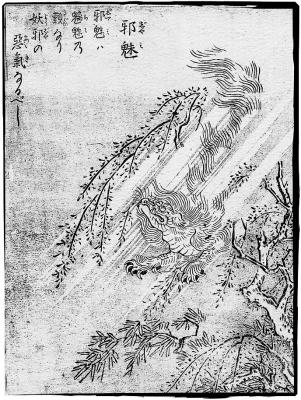 Дзями. Иллюстрация Ториямы Сэкиэна