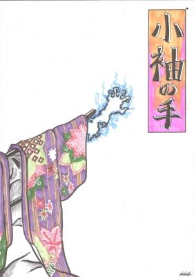 Косодэ-но тэ. Рисунок Сёта Котаке