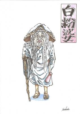 Осирои-баба. Иллюстрация Сёта Котакэ