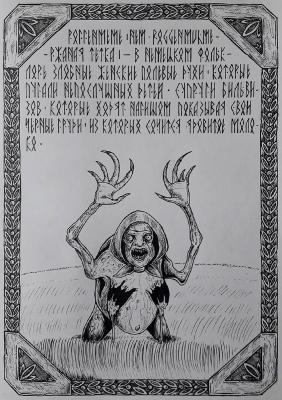 Роггенмеме. Рисунок Рустама Примова