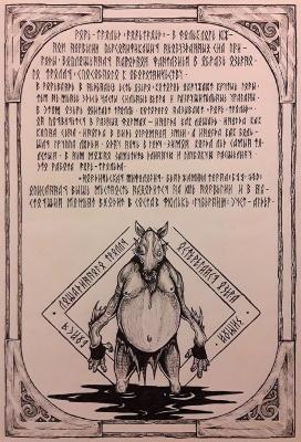Роре-трольд. Рисунок Рустама Примова