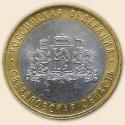10 рублей России. Свердловская область (Серия: Российская Федерация)