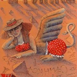 Сфинкс. Иллюстрация Ларисы Рябининой