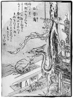 Сиро-унэри. Иллюстрация Ториямы Сэкиэна