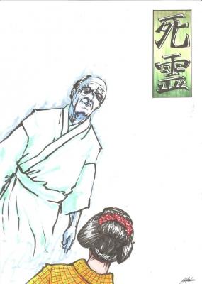Сирё. Рисунок Сёты Котакэ