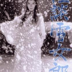 """Юки-онна. Постер фильма """"Легенда о Снежной женщине"""" (Kaidan Yuki-Jorou)"""