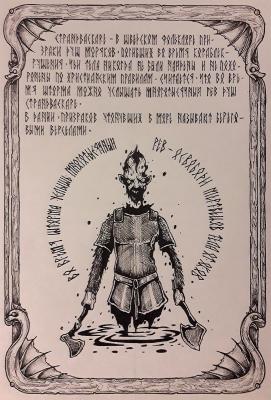 Страндваскаре. Рисунок Рустама Примова