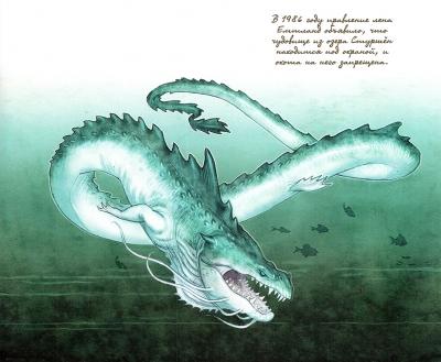Стуршёудьюрет. Иллюстрация Юхана Эгеркранса