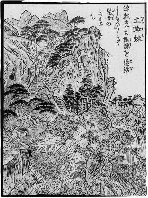 Цути-гумо. Иллюстрация Ториямы Сэкиэна