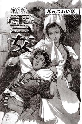 Юки-онна. Иллюстрация Годзина Исихары, 1972