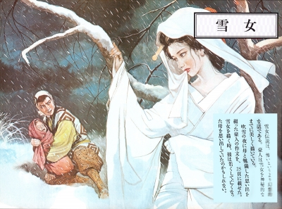 """Юки-онна. Иллюстрация Годзина Исихары из """"Иллюстрированной книги японских монстров"""""""