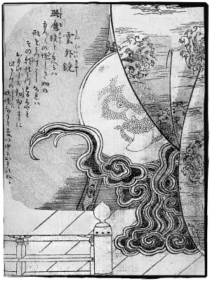 Унгаикё. Иллюстрация Ториямы Сэкиэна