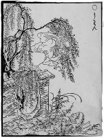 Уван. Иллюстрация Ториямы Сэкиэна
