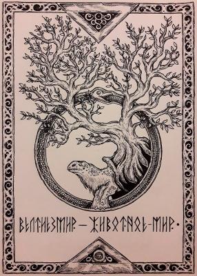 Велтиезмир. Рисунок Рустама Примова
