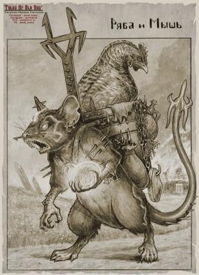 Ряба и Мышь. Авторская интерпретация Романа Папсуева