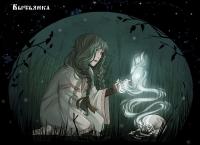 Вытьянка. Иллюстрация Анны Ожиговой (Siil)