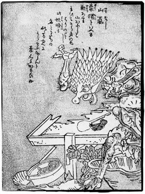 Ямаороси. Иллюстрация Ториямы Сэкиэна