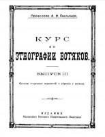 1009-kurs-po-jetnografii-votjakov-vyp-3-ostatki-starinnyh-verovanij-i-obrjadov-u-votjakov.jpg