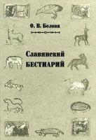 102-slavjanskij-bestiarij-slovar-nazvanij-i-simvoliki.jpg