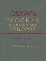 1022-slovar-russkih-narodnyh-govorov.jpg
