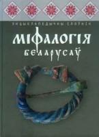 1025-mifalogija-belarusaw-encyklapedychny-slownik.jpg