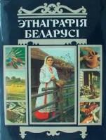 1035-etnagrafija-belarusi-jencyklapedyja.jpg