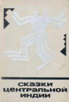 1037-skazki-tsentralnoj-indii.jpg