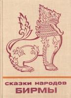 1039-skazki-narodov-birmy.jpg