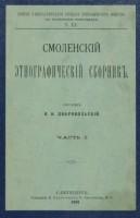 1049-smolenskij-etnograficheskij-sbornik.jpg
