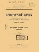 1050-ukrainsi-narodni-bajki-zvirinnij-epos-zibrav-volodimir-gnatjuk.jpg