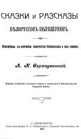 1069-skazki-i-rasskazy-belorusov-poleshukov.png