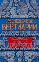 1077-srednevekovyj-bestiarij-chto-dumali-nashi-predki-ob-okruzhajushhem-ih-mire.jpg